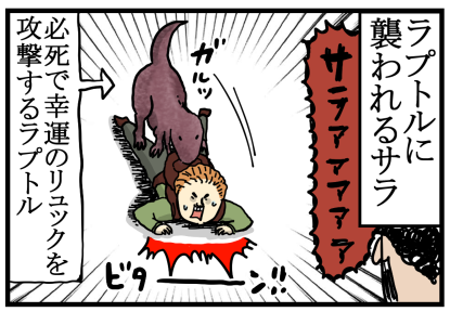 ジュラパきらいシリーズ6