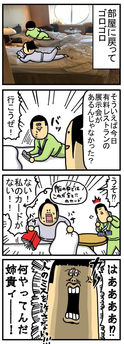 船の中④-10