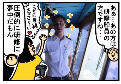船最終日後編7