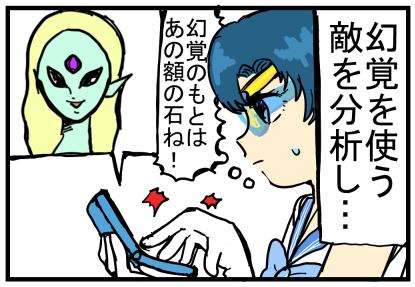 セーラームーンあみちゃん22