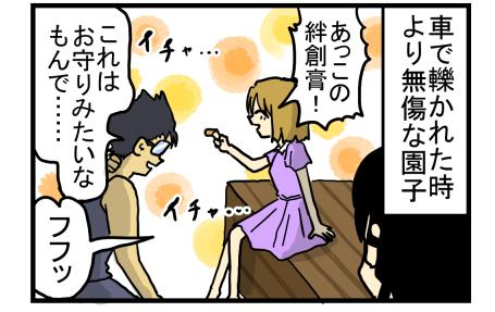 コナン紺青の拳27