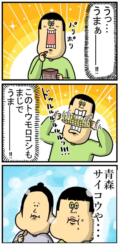 青森①-5