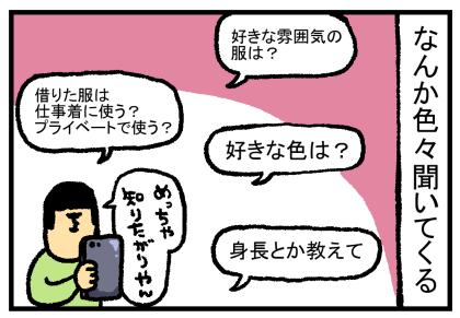 服レンタル1-6