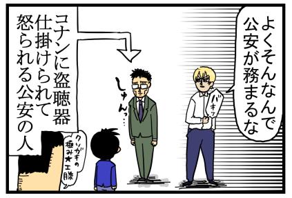 映画感想「コナンぜろしこ」21