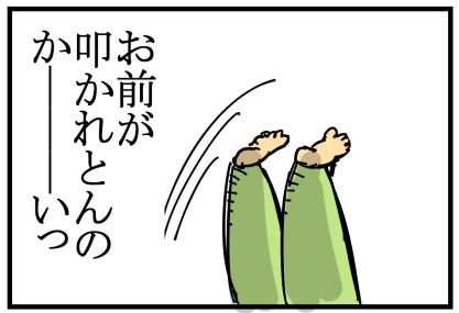 花のち晴れ感想18