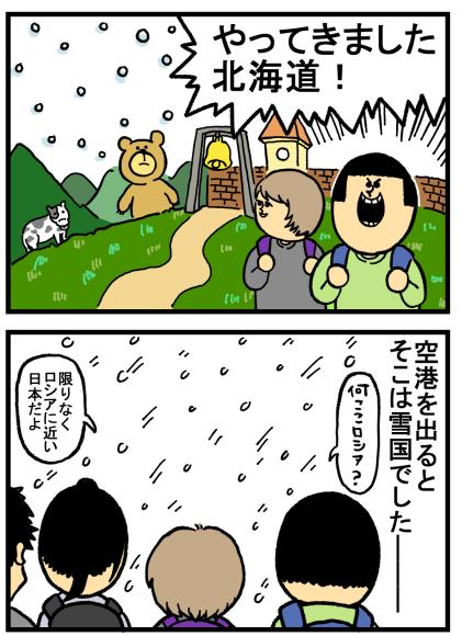 北海道1-1