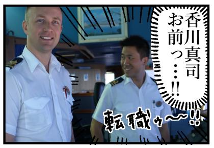船最終日後編3
