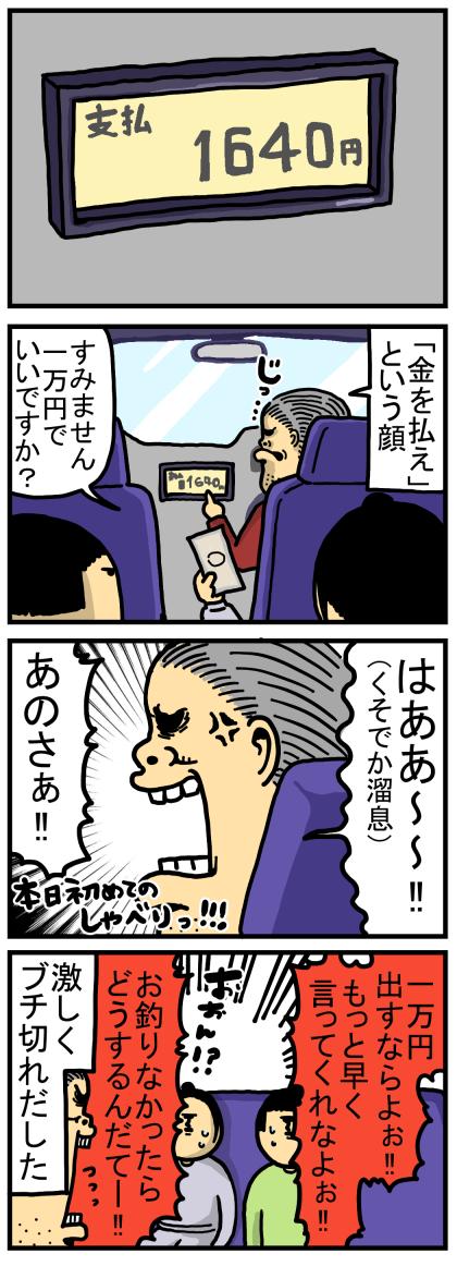 1日目2(出発前)タクシー-1
