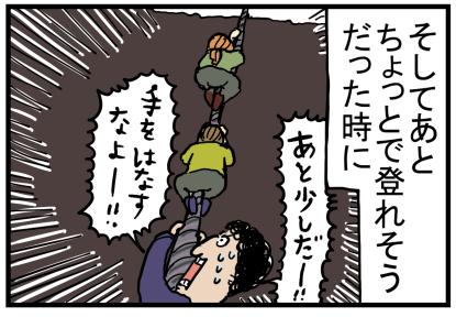 ジュラパきらいシリーズ11