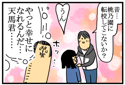 花のち晴れ感想15