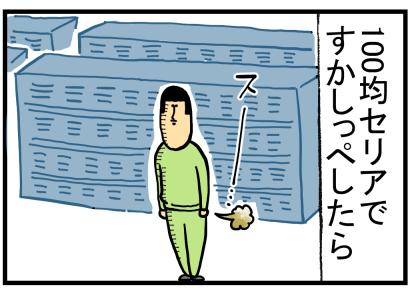 リプライセル14
