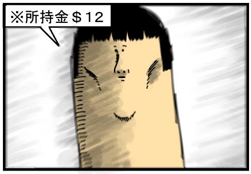 まめず1話-22