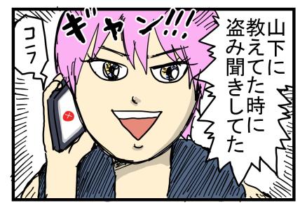 はじこい3-2