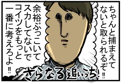 花のち晴れ感想3-25