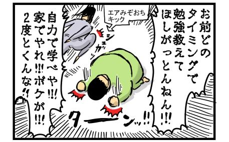 深キョン1-16