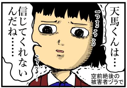 花のち晴れ感想3-16