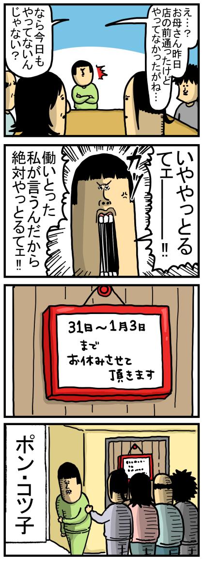 381-2