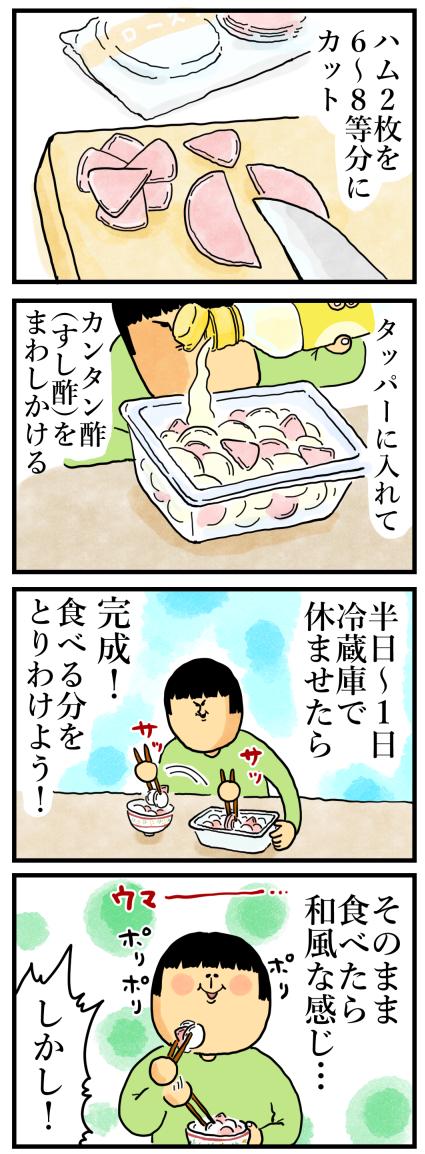あーママレシピ2-2