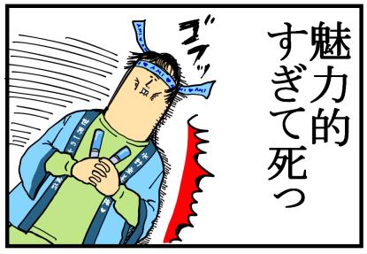セーラームーンあみちゃん6