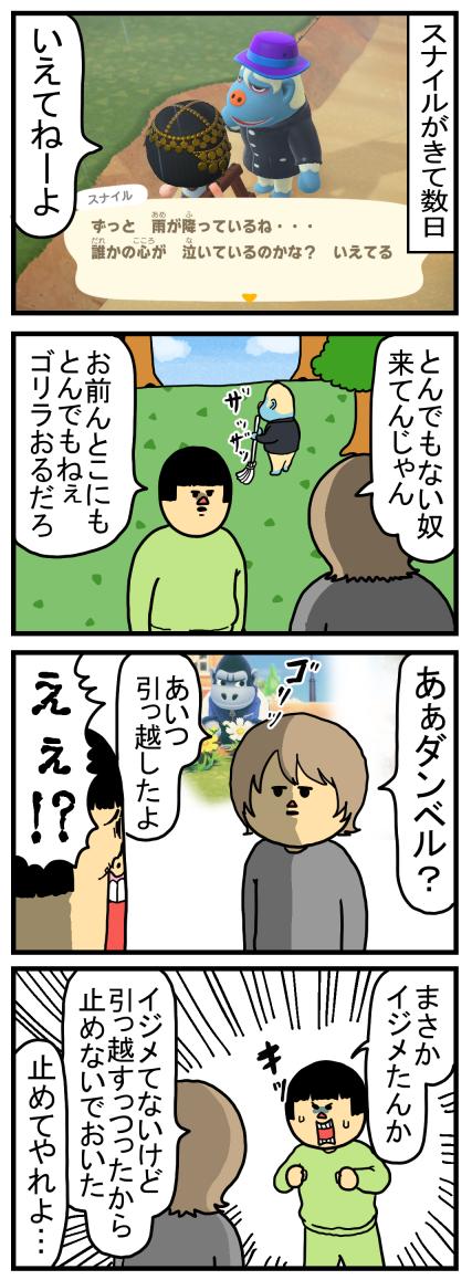 どうぶつの森10-1