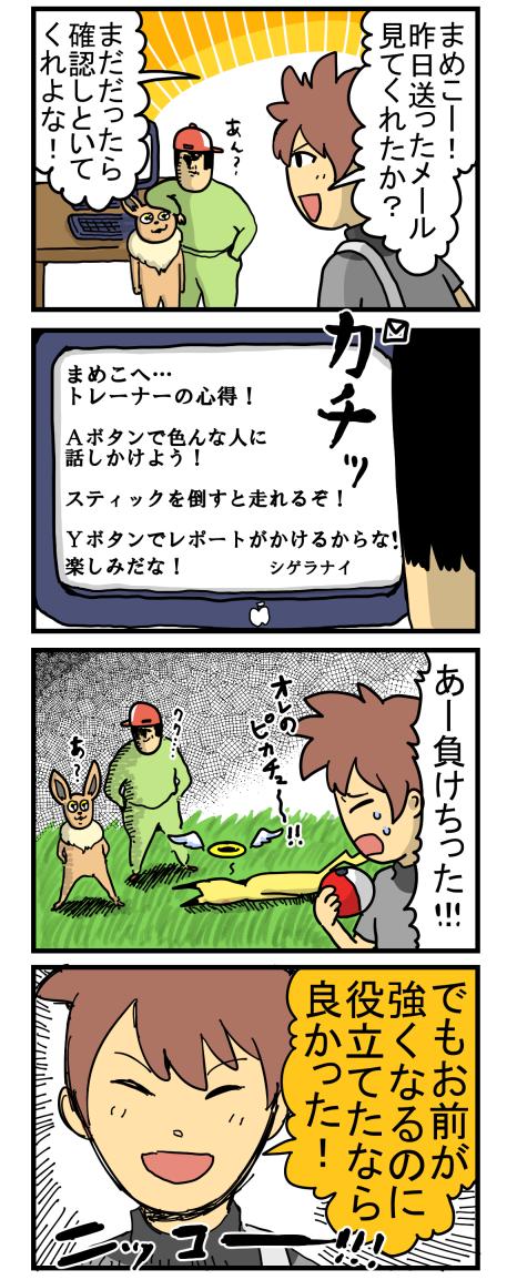 ポケ1-2
