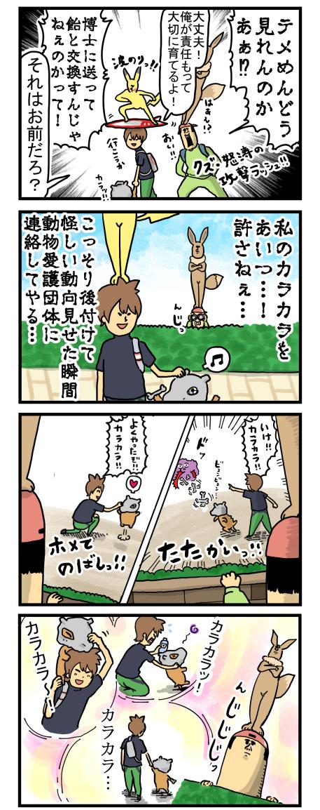ポケモン4-2