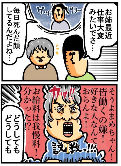 クピおば説教-2