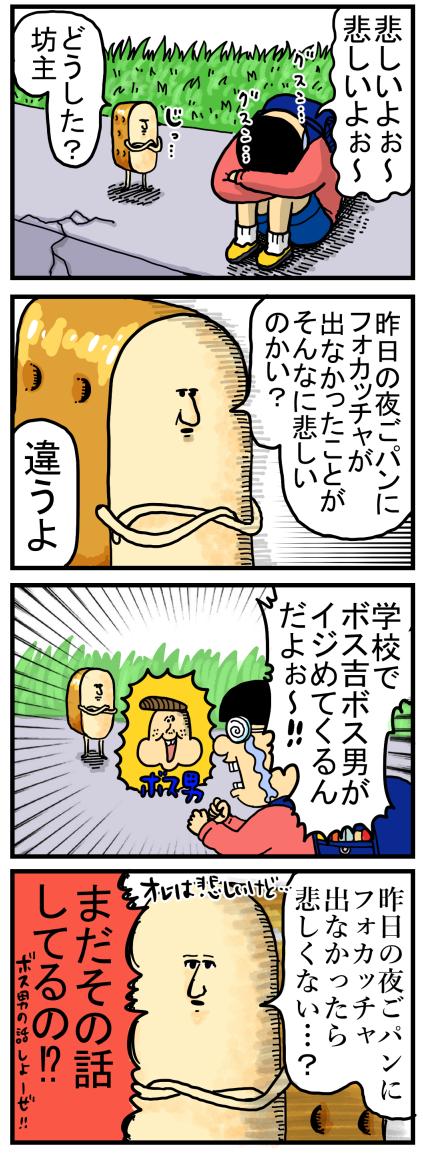 ばんごぱん1-1