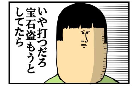 コナン紺青の拳7