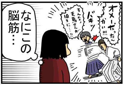花のち晴れ感想3-19