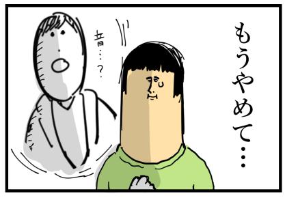 花のち晴れ感想7