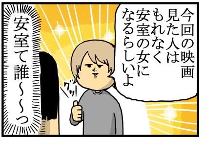 映画感想「コナンぜろしこ」24