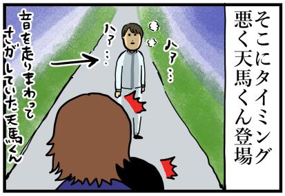 花のち晴れ感想3-23