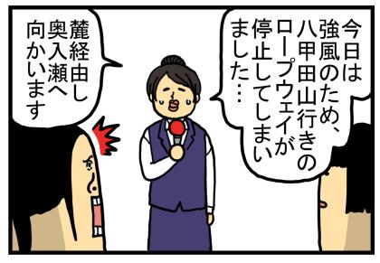 青森①-2