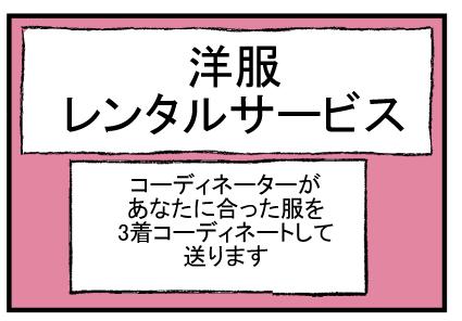 服レンタル1-24