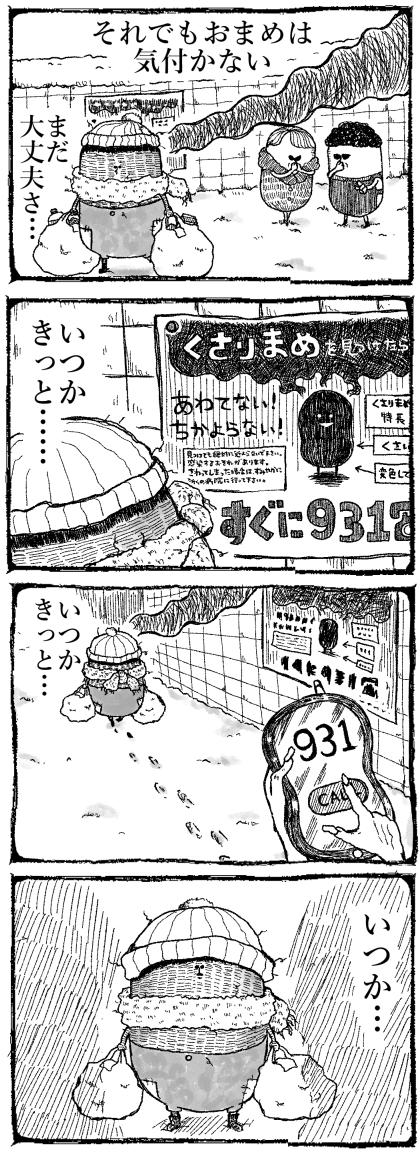 おまめの一生1-4