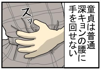 はじこい2-3