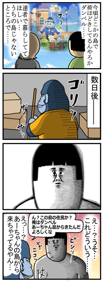 どうぶつの森10-2