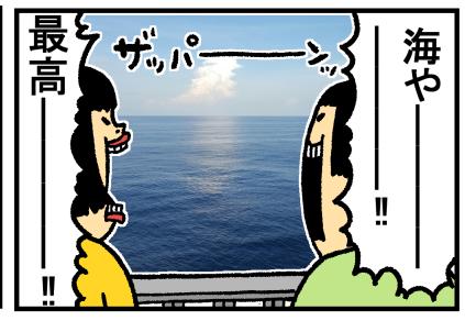 船1日目13