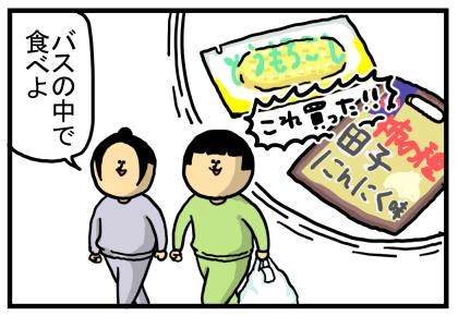 青森①-4