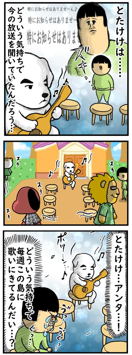 どうぶつの森12-3