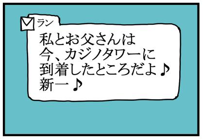 映画感想「コナンぜろしこ」15