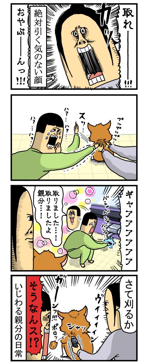 捨て猫4-3
