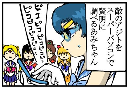 セーラームーンあみちゃん11