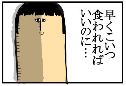 ジュラパきらいシリーズ26