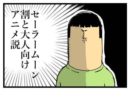 セーラームーンアニメ21
