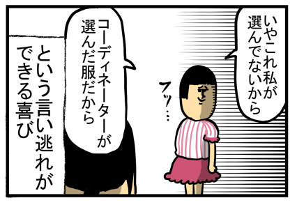 服レンタル1-22