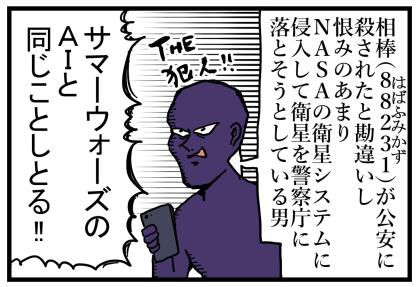 映画感想「コナンぜろしこ」9