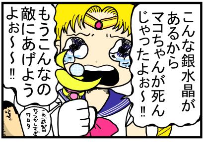 セーラームーンあみちゃん15