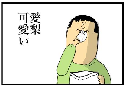 花のち晴れ感想3